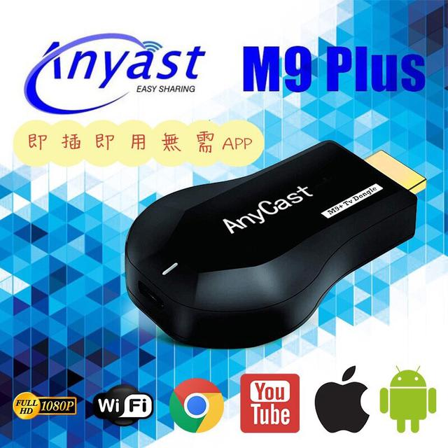 【AnyCast M9 Plus 】HDMI無線影音同屏器 電視棒 傳輸器
