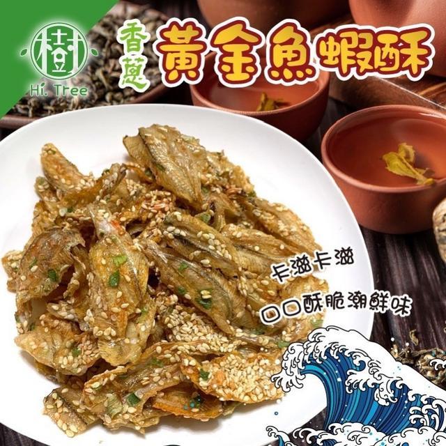 現貨-樹家-香蔥黃金魚蝦酥 130g