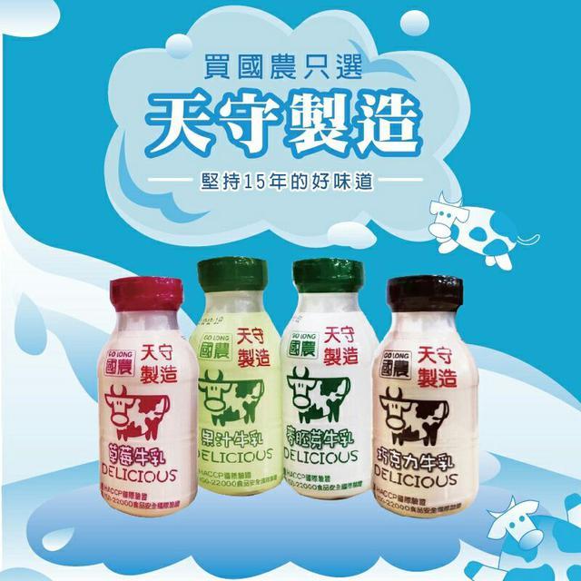(天守製造)國農保久調味牛乳PP胖胖瓶215ml