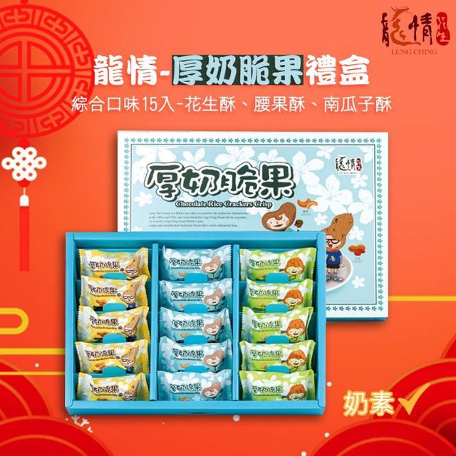 龍情-厚奶脆果禮盒15入綜合~花生酥+腰果酥+南瓜子酥