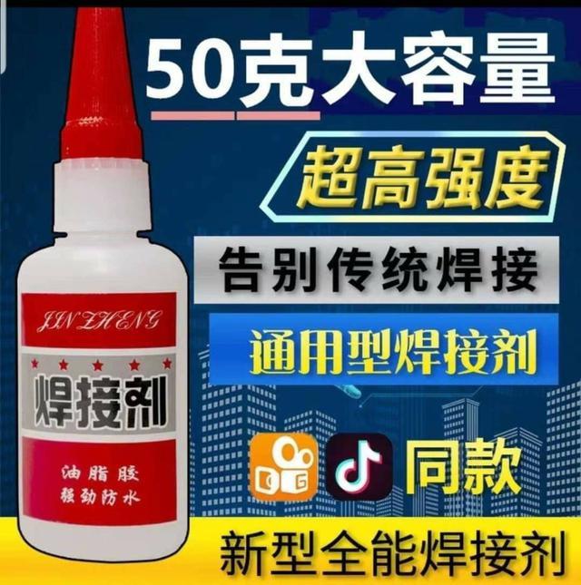 強力萬能焊接劑50g (3瓶)
