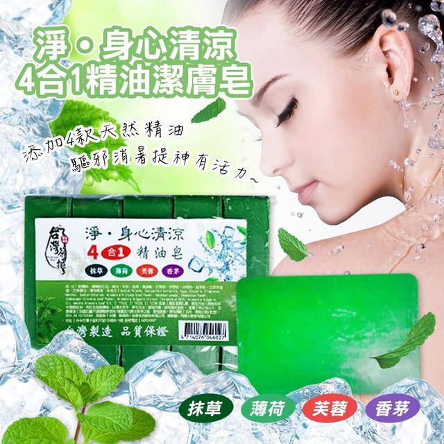 現貨【台灣茶摳】 清涼【4合1】淨身柔膚精油皂(一組五顆)