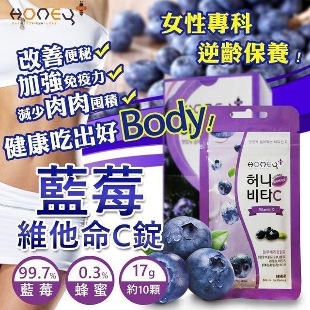 韓國Honey 藍莓維他命C錠 17g