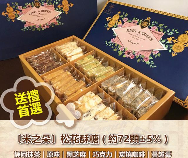 (預購)(6)加大升級版-松花手工酥糖(買一送一)