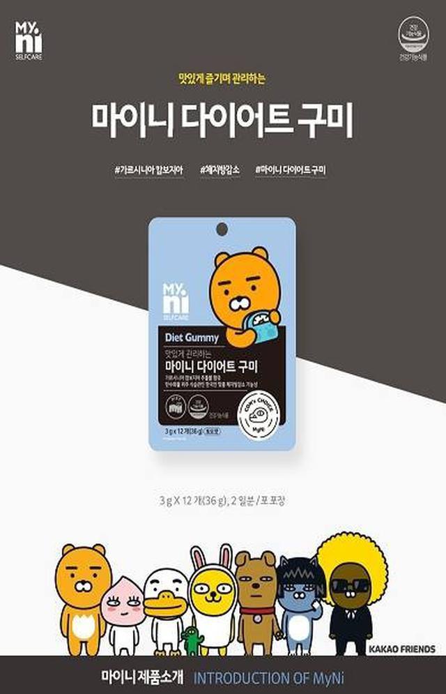 現貨+預購韓國 kakao friends x Myni 藤黃果葡萄口味 纖體軟糖 12顆/包36g