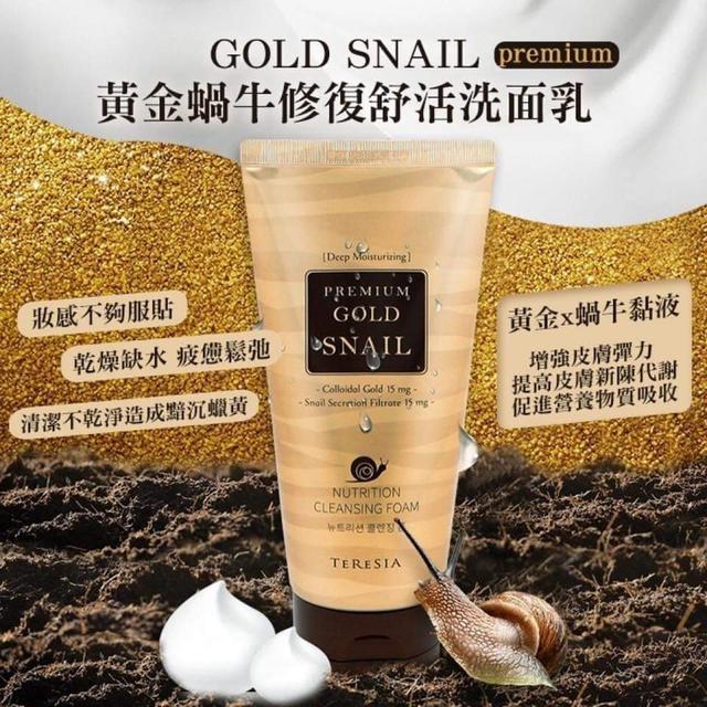 韓國 TERESIA 黃金蝸牛洗面乳 150g