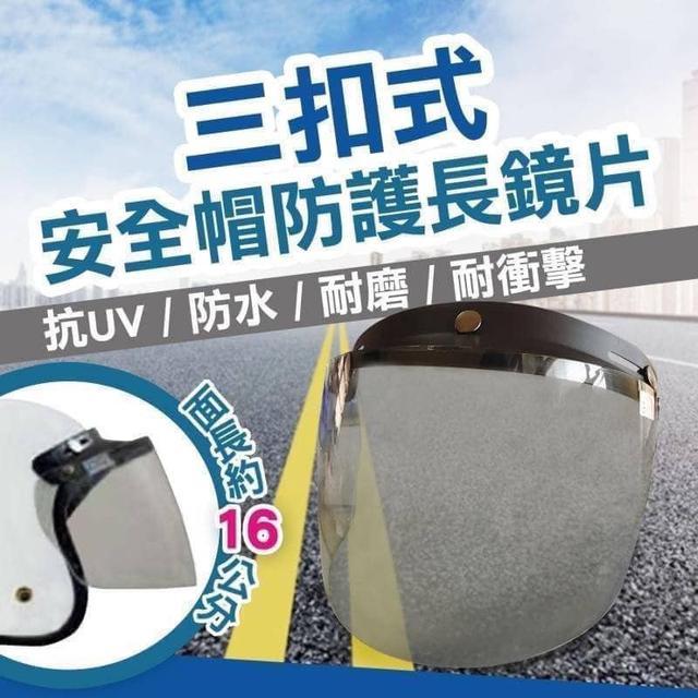 台灣製三扣式安全帽防護長鏡片