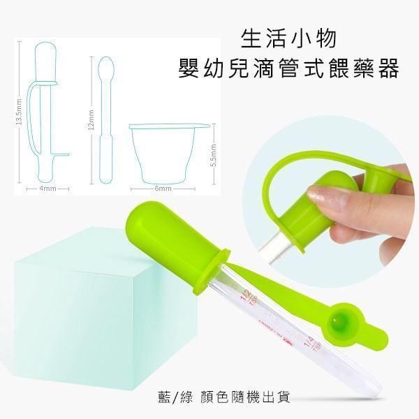 嬰幼兒滴管式餵藥器(吸管3ML+研磨杯70ML+研磨棒/組)