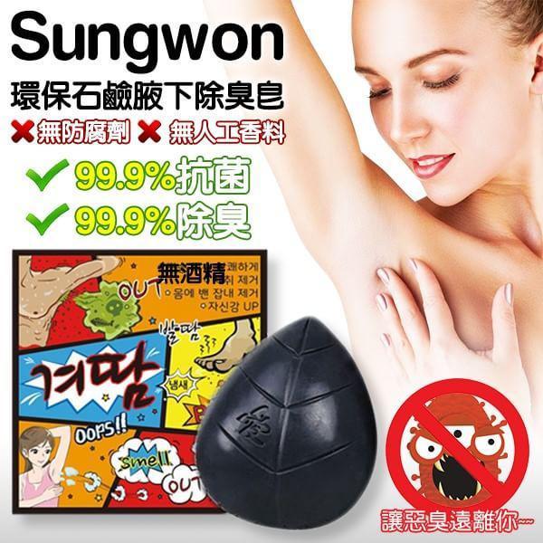 韓國 Sungwon環保石鹼腋下除臭皂80g