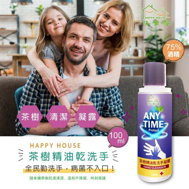 【HAPPY HOUSE】茶樹精油 乾洗手凝露 100ML~75%酒精 細菌不入口(2入)
