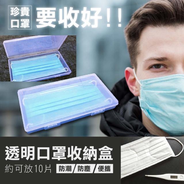透明口罩收納盒(2個1組)