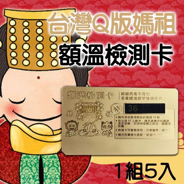 台灣製Q版媽祖額溫檢測卡 1組5入