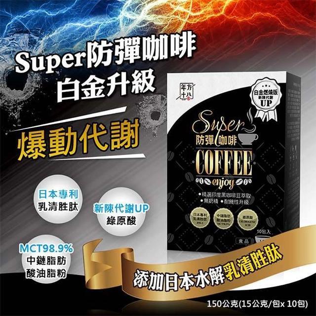 年方十八防彈咖啡