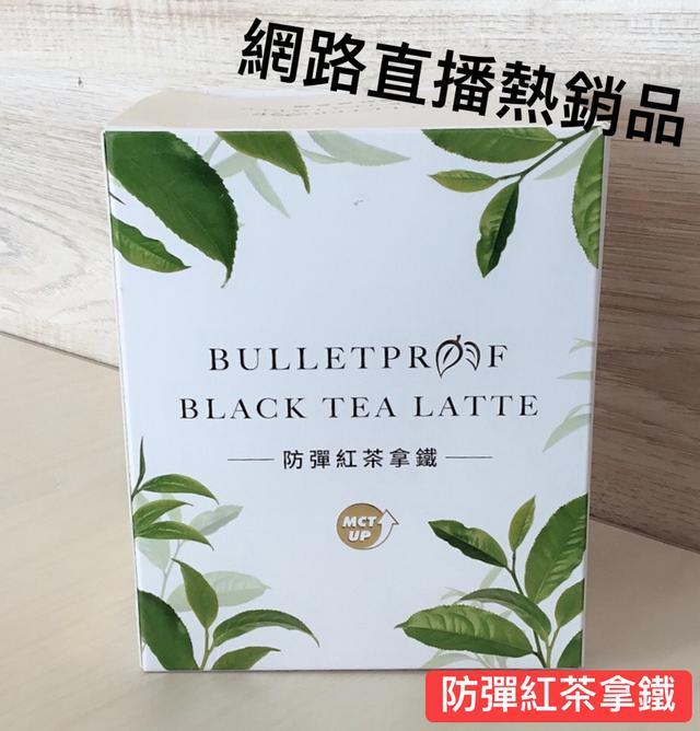 《現貨》☕️防彈紅茶拿鐵 五星好評 (10包/盒)