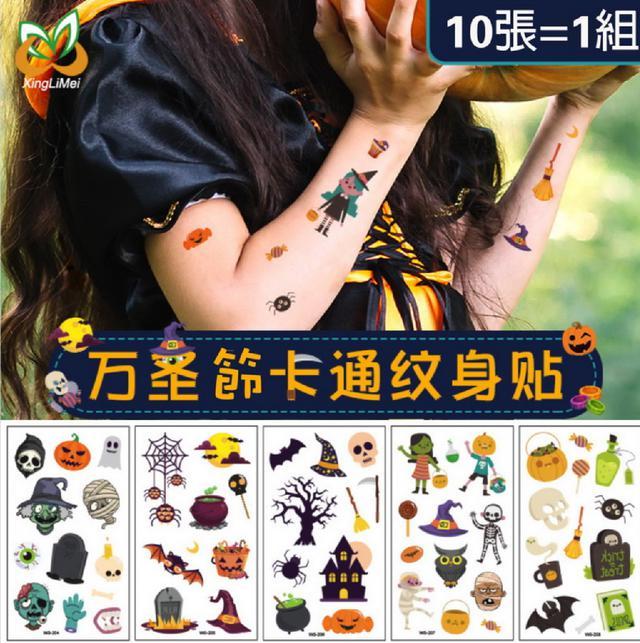(2組)萬聖節系列紋身貼紙(10張=1組)