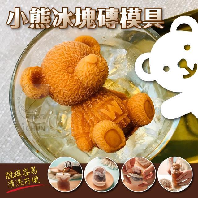 [預購]小熊冰塊磚模具 (2入)