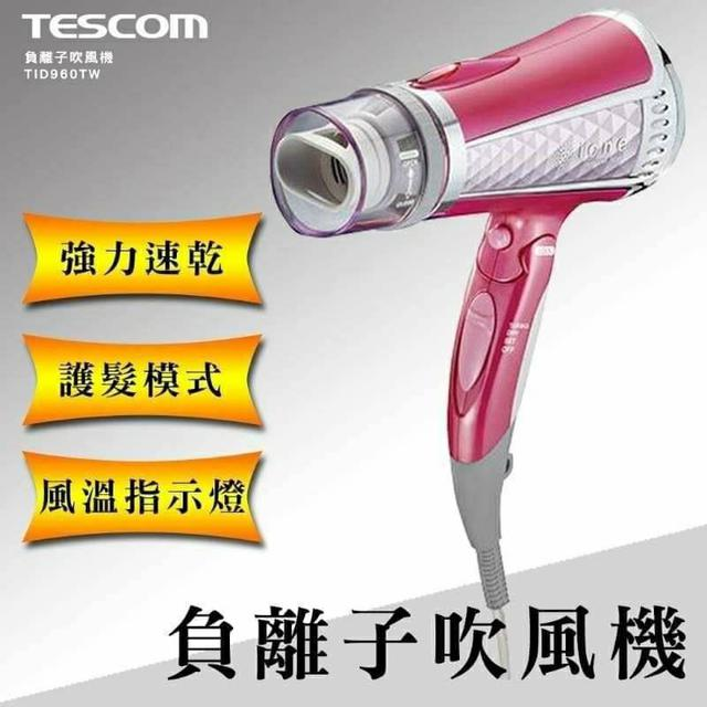 TESCOM 負離子吹風機雙氣流風罩 TID960 (粉色)