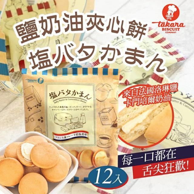 日本 Takara 寶製 鹽奶油夾心餅 137g