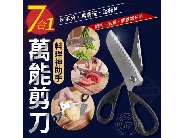 #廠商現貨C/88-78/7合1料理神助手萬能剪刀