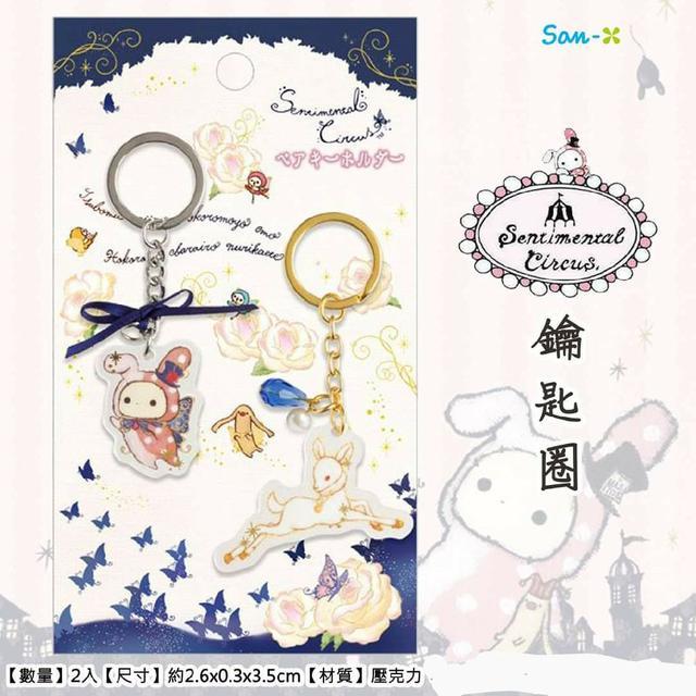 San-X 鑰匙圈