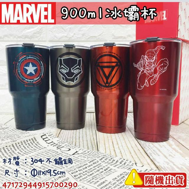 MARVEL 900ml冰霸杯