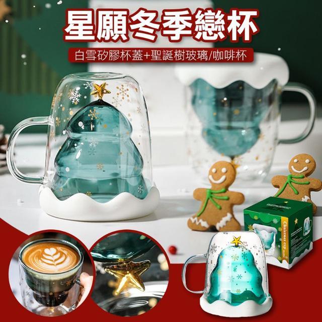 """""""冬季戀杯"""" 白雪矽膠杯蓋+星願聖誕樹造型玻璃杯/咖啡杯~雙層防燙手/高硼矽輕薄耐高溫"""