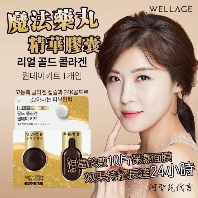 韓國 WELLAGE 魔法藥丸 黃金膠原蛋白精華膠囊