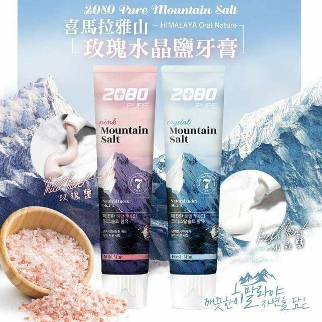韓國 2080 PURE 喜馬拉雅玫瑰水晶鹽牙膏 玫瑰鹽牙膏 海鹽160g