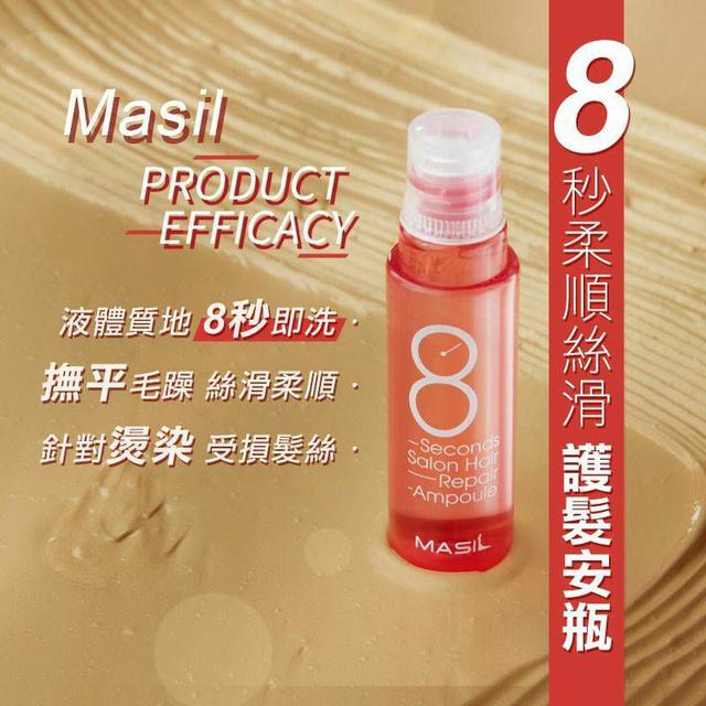 韓國 Masil 8秒柔順絲滑護髮安瓶 15ml (20入/盒) 需沖洗