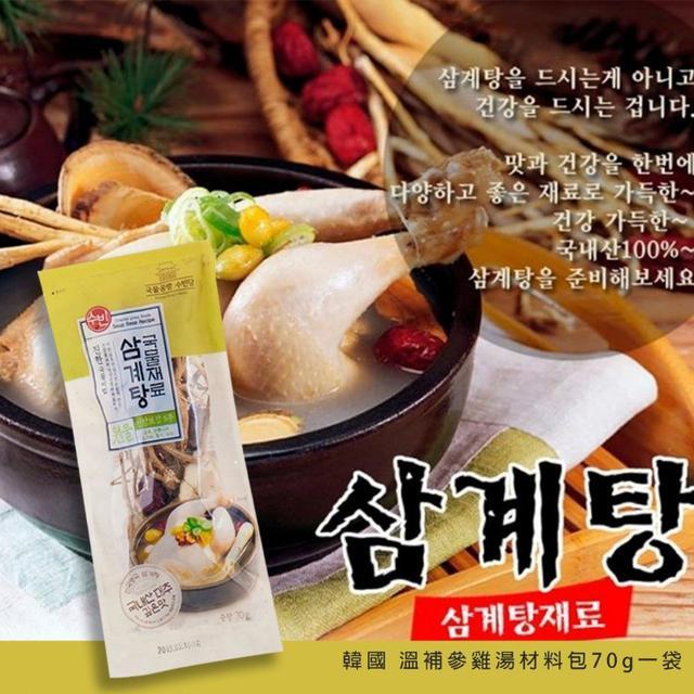 韓國 溫補參雞湯材料包70g一袋 秀斌乾材包/食材包