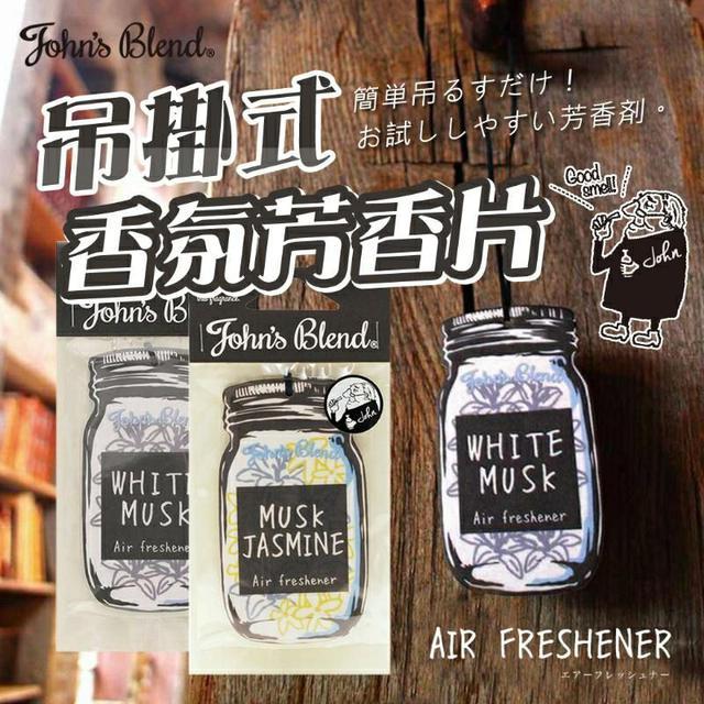 日本 John's Blend 吊掛式香氛芳香片