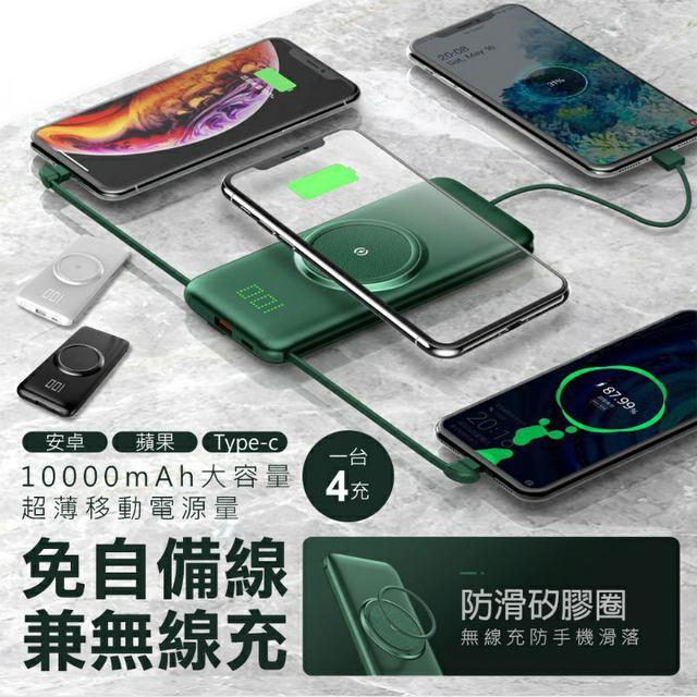 """""""免自備線兼無線充"""" CYKE 10000mAh大容量 超薄移動電源~"""