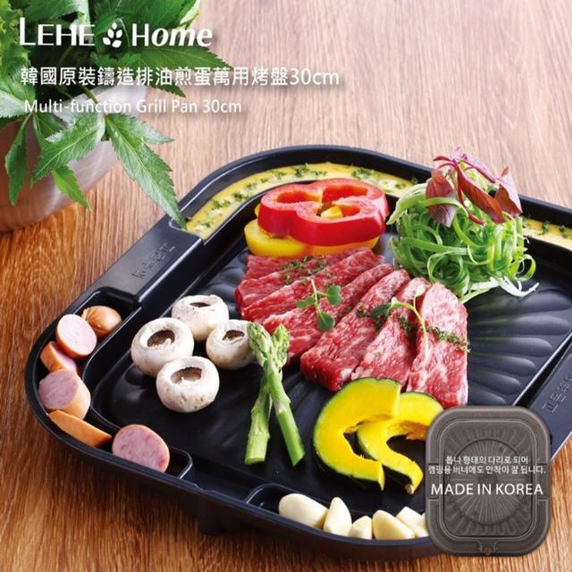 LEHE HOME韓國原裝萬用烤盤 30cm