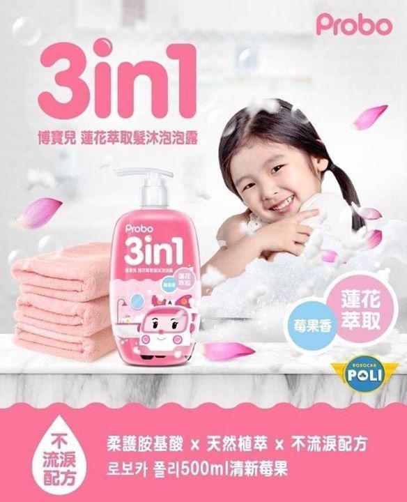 博寶兒兒童3合1洗髮沐浴泡泡露(2入組)