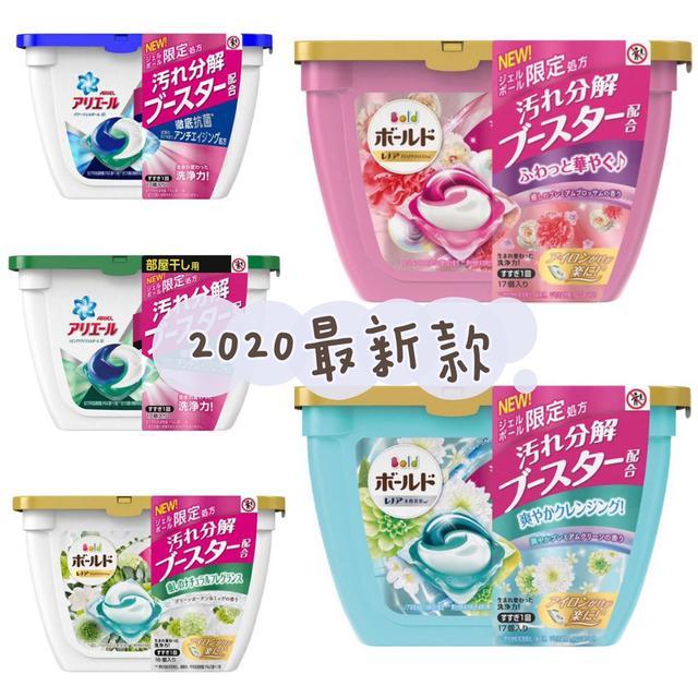 2020最新版P&G寶僑第五代3D洗衣膠球 盒裝17入