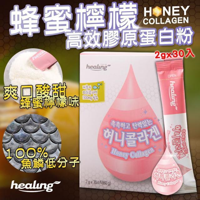 韓國 蜂蜜檸檬高效膠原蛋白粉 30入