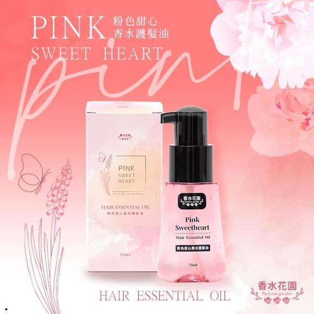 預購***香水花園粉色甜心香水護髮油***
