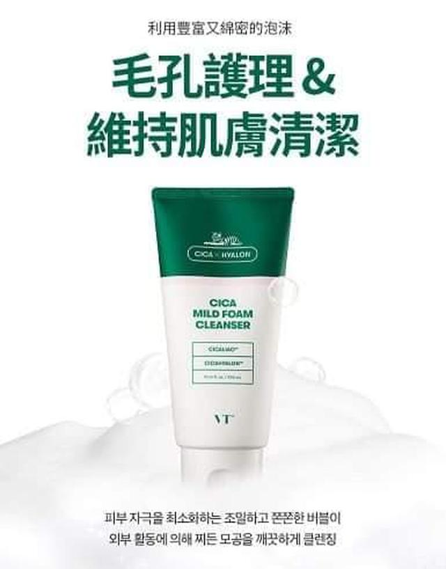 現貨+預購  韓國 VT CICA 老虎積雪草 洗卸兩用 洗面乳 300ml