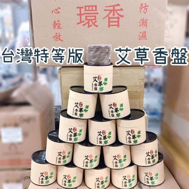 現貨 台灣 特等版 艾草香盤 24雙盤(48寰)