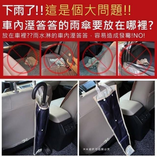 汽車 車用雨傘☔️收納袋
