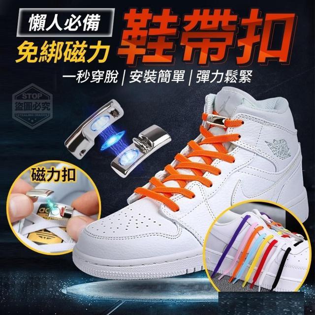 《預購》懶人必備免綁磁力鞋帶扣 4️⃣對/組