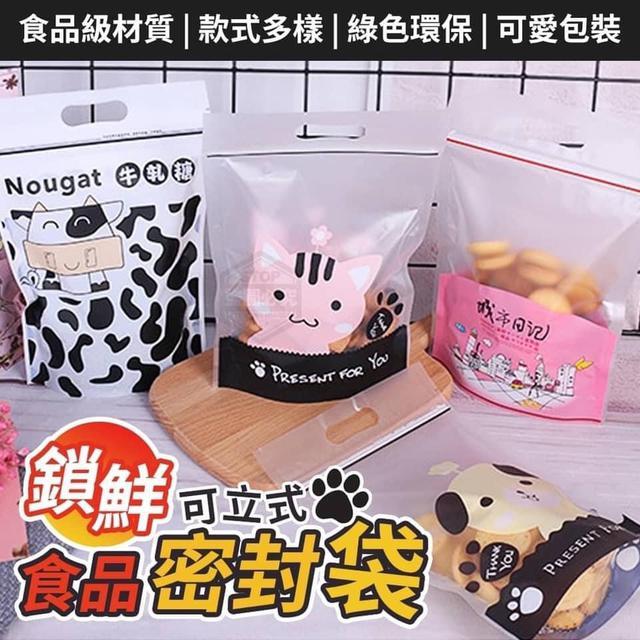 🔥可立式鎖鮮食品密封袋(50入)