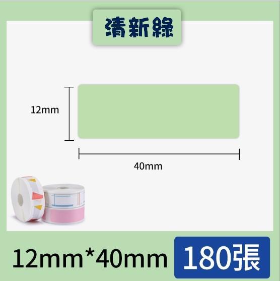 精臣D11單色標籤紙