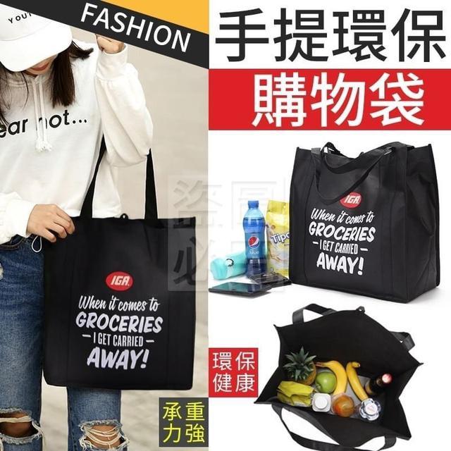 黑色大容量手提環保購物袋