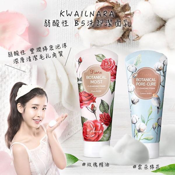 韓國KWAILNARA玫瑰/棉花弱酸性 B5洗卸潔面乳
