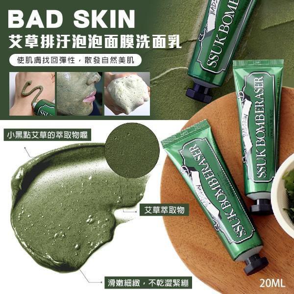 韓國 BAD SKIN 艾草排汙泡泡面膜洗面乳20ml