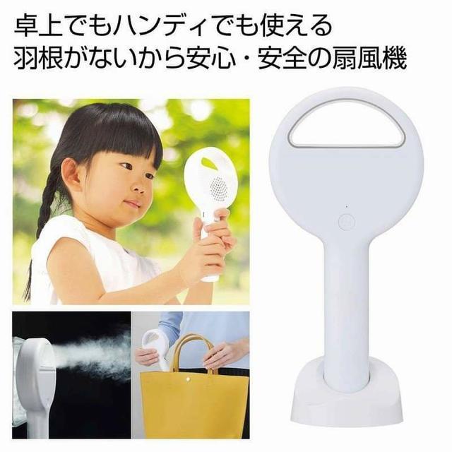 日本白色無扇葉手持風扇