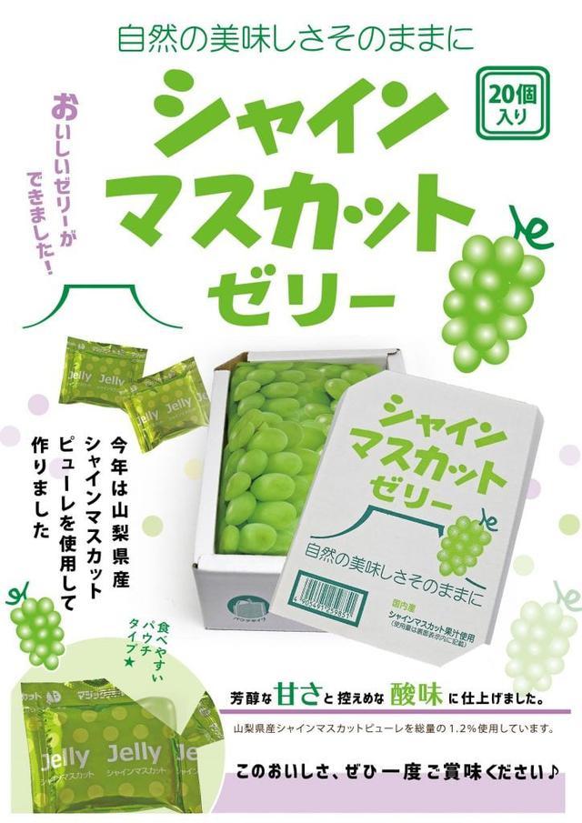 日本AS麝香葡萄果凍-20入/盒(540g)