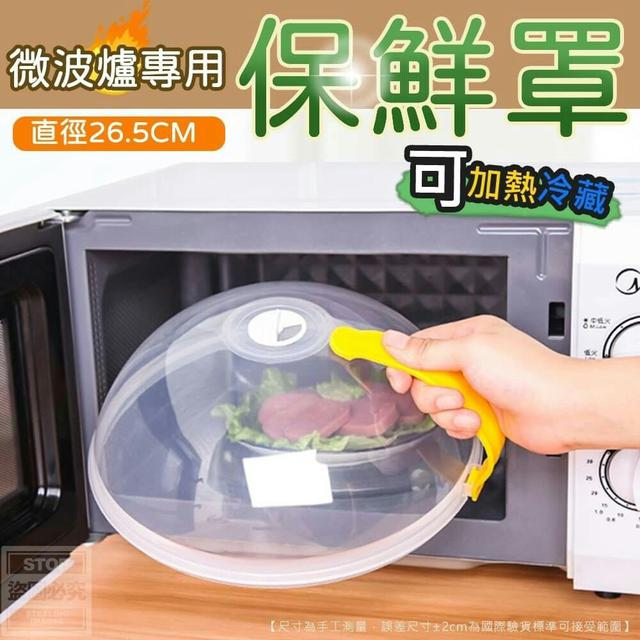 微波爐專用保鮮罩(可加熱冷藏)