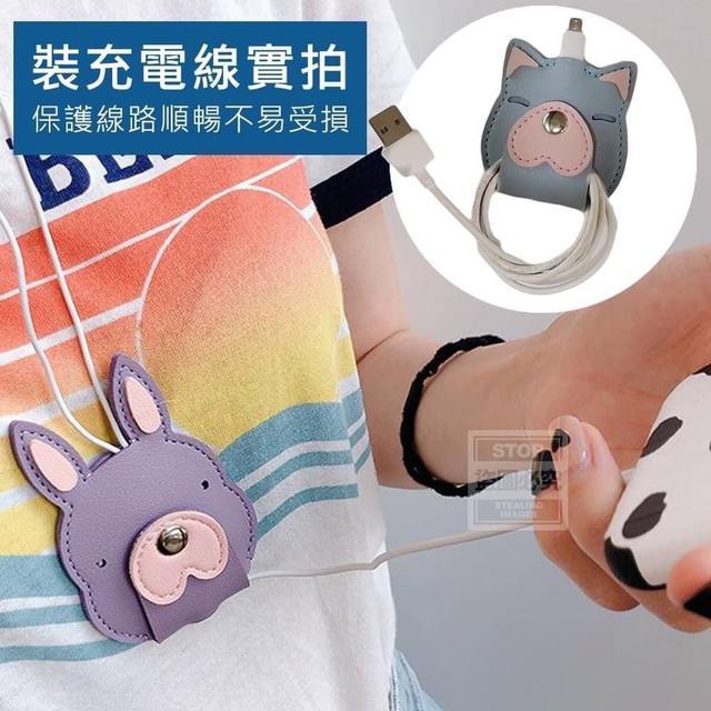 可愛動物收納理線套